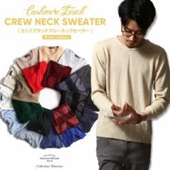 【1114】セーター メンズ/メンズファッション/カシミアタッチ クルーネック ニット 長袖 ブラック クルーニット カジュアル ホワイト ネ