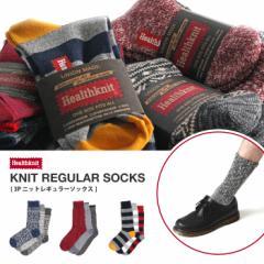 【191-3-15】ソックス メンズ/ニットソックス 3P セット レギュラーソックス 靴下 くつした ヘルスニット Health Knit
