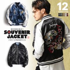 【49682302】スカジャン メンズ スーベニアジャケット 長袖 刺繍 2way リバーシブル