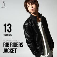 【br8021】ライダースジャケット メンズ/ライダースジャケット PUレザー スウェード シングルライダース 革ジャン ストレッチ アウター