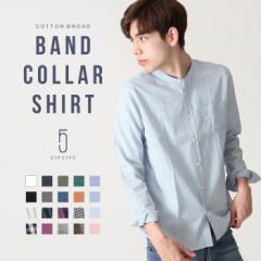 【br9005】カジュアルシャツ メンズ/シャツ 長袖 バンドカラー 無地 チェック ストライプ ブロードシャツ