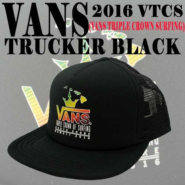 6f970c0de4d VANS バンズ 2016 VTCS TRUCKER BLACK CAP キャップ HAT ハット 帽子の ...