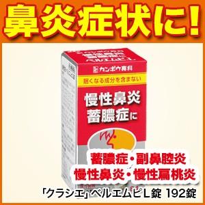 薬 副 鼻腔 炎 市販薬で蓄膿症を治せるか 蓄膿症(副鼻腔炎)