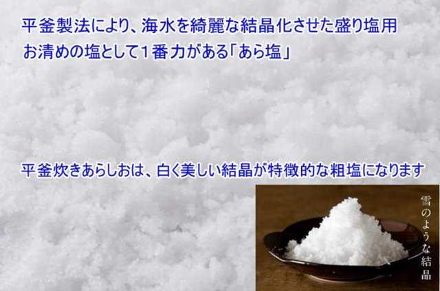 盛り塩 清め塩 盛りやすいお清め塩 あら塩 マース 盛塩 スタンドパック ...