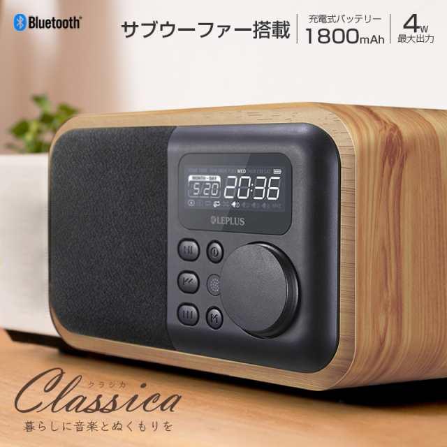 ラジオ Bluetooth 4.0 インテリア ワイドFM対応 「Classica(クラシカ ...