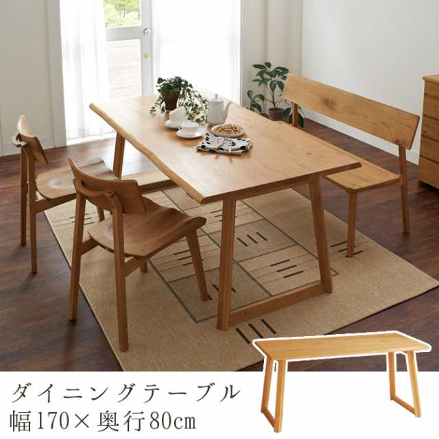 材 無垢 ダイニング テーブル