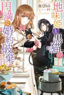 黒 地味 破棄 婚約 の 姫 と 猫