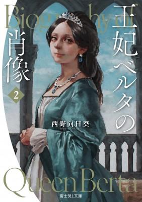 ベルタ 肖像 王妃 の