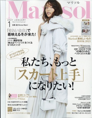 雑誌 マリソル marisol(マリソル)の最新号【2021年8月号 (発売日2021年07月07日)】