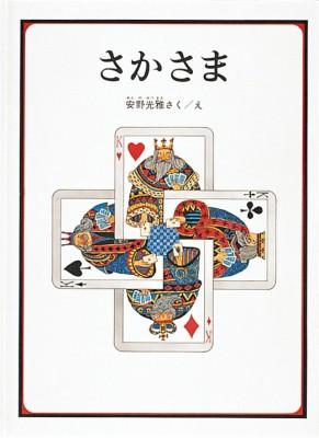 光雅 絵本 安野 【追悼】絵本作家 安野光雅さん『はじめてであうすうがくの絵本』『旅の絵本』など