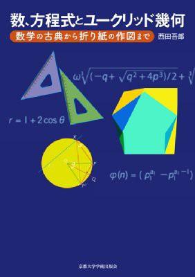 理論 ガロア ガロア理論4