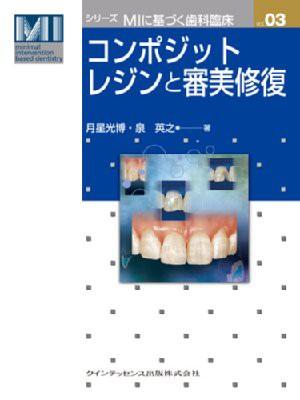単行本】 月星光博 / コンポジットレジンと審美修復 シリーズMIに ...