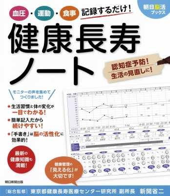 東京 都 健康 長寿 医療 センター 研究 所