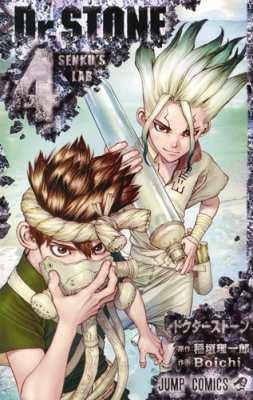 コミック】 Boichi / Dr.STONE 4 ジャンプコミックスの通販はau PAY ...