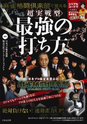じゃん にほん 連盟 まあ ぷろ 日本プロ麻雀協会