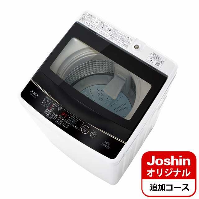 洗濯機 アクア 評判