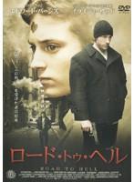 中古】ロード・トゥ・ヘル b18215/ATVD-10891【中古DVDレンタル専用 ...