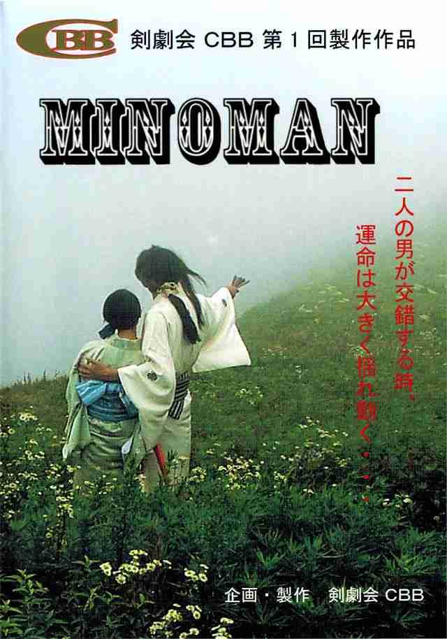 MINOMAN ミノマン [DVD] 剣劇会 自主映画 インディーズ映画 Indies ...