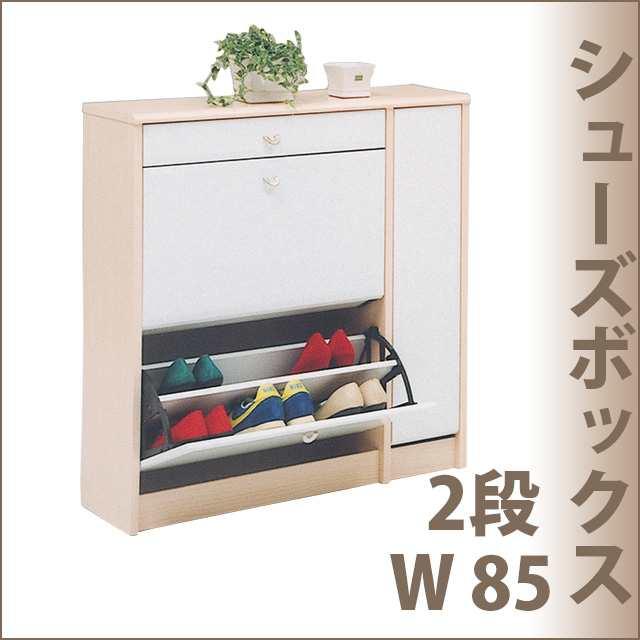 【送料無料】85シューズBOX・2段!完成品 薄型シューズボックス
