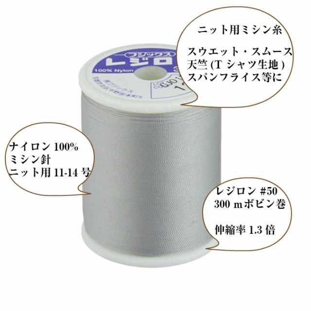 ニット 用 ミシン 糸