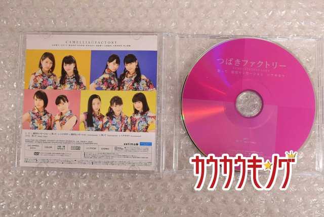 中古】就活センセーション/笑って/ハナモヨウ(初回生産限定盤B)(DVD付 ...