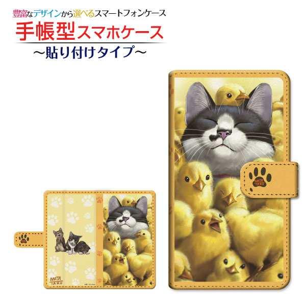Mi 10 Lite 5G XIG01 手帳型ケース 貼り付けタイプ 瞬く猫 もふもふ ...