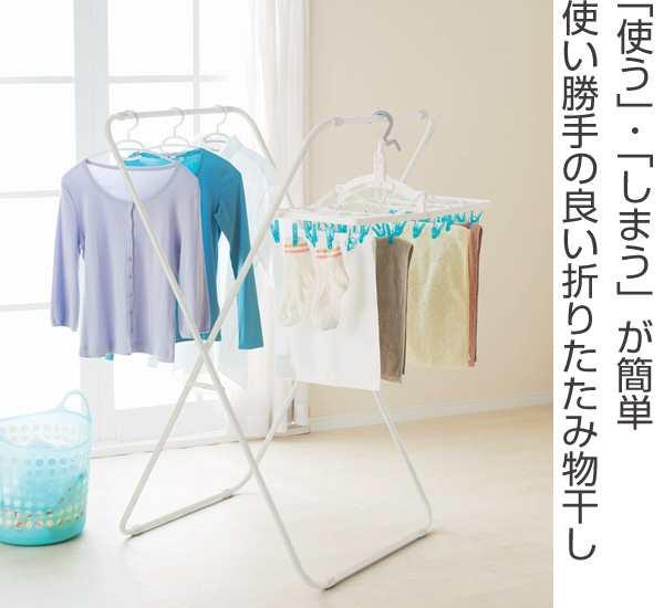 洗濯干し 室内