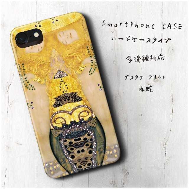 ケース クリムト iphone