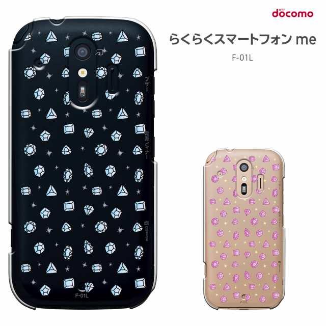 らくらく スマートフォン me f 01l