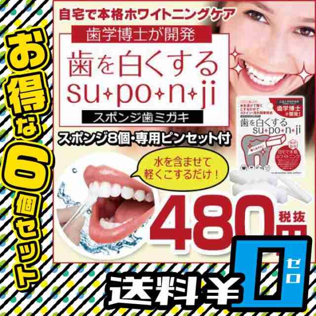 白く する を 歯
