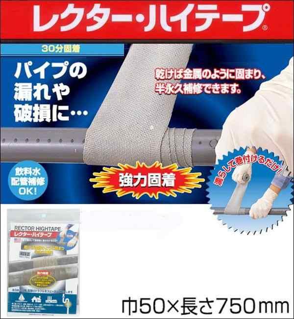 管 テープ 水道 補修
