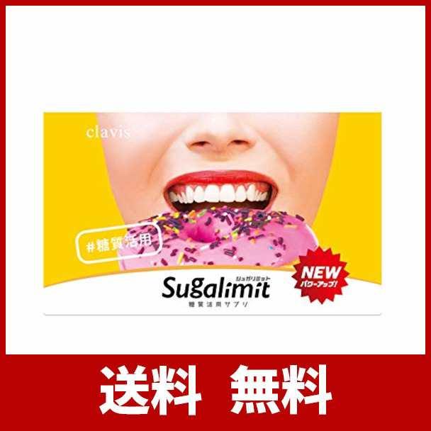糖質活用 サプリ
