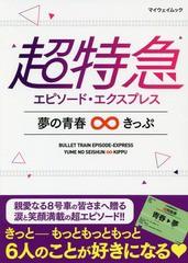 書籍]/超特急 エピソード・エクスプレス 夢の青春∞きっぷ (マイウェイ ...