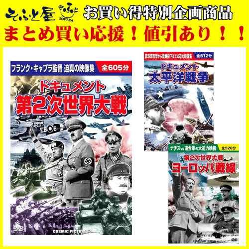 第 二 次 世界 大戦 太平洋 戦争 違い
