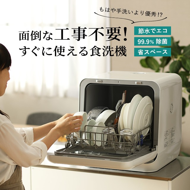 siroca シロカ 食器洗い乾燥機 SS-M151