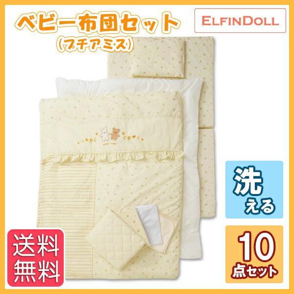 ★送料無料★[EFD]洗えるカバーリング組布団10点セット(プチアミス)【ベビー布団】