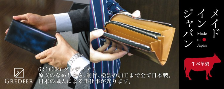 グレディア|長財布