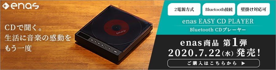 enas第1弾 Bluetooth CDプレーヤー「enas EASY CD PLAYER」