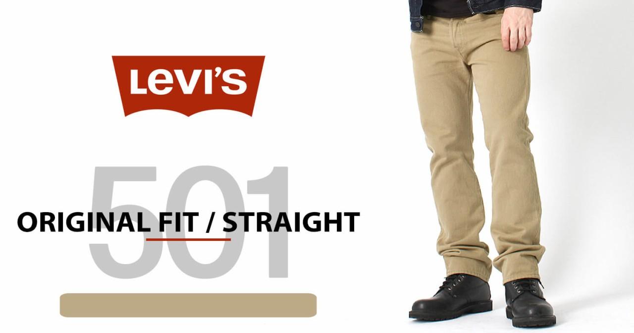 levis-00501-0651-1212-1213