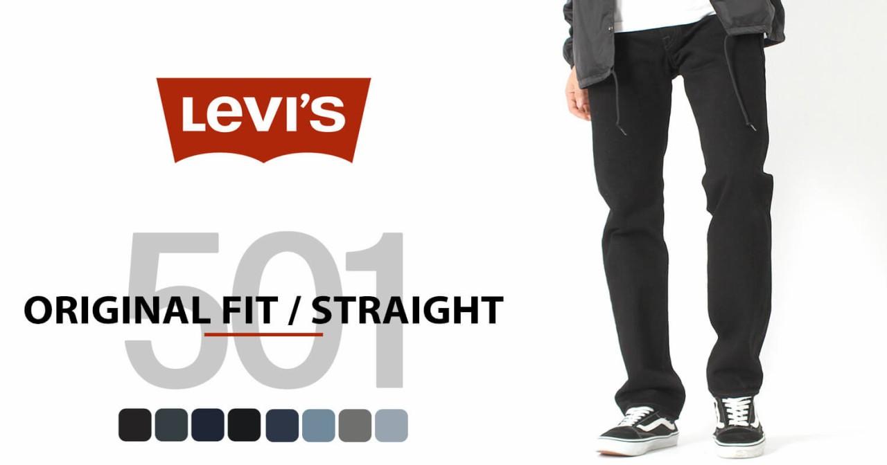 levis-501-0536-0990-1522