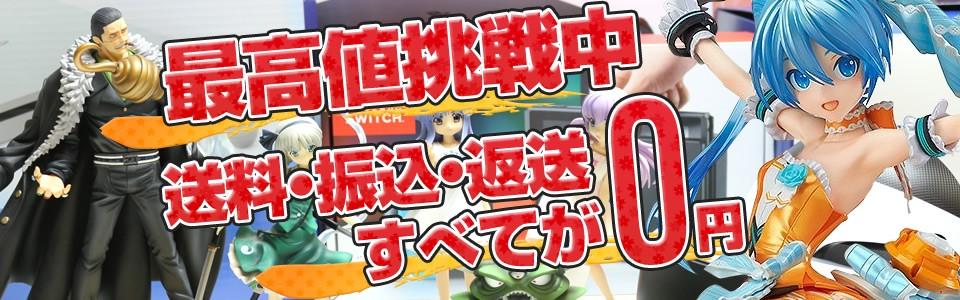 【最高値挑戦中】送料・振込料・返送料すべて0円