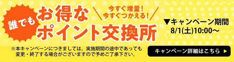 誰でも今すぐ!ポイント交換すると増量でお得! 8/1(土)10:00〜