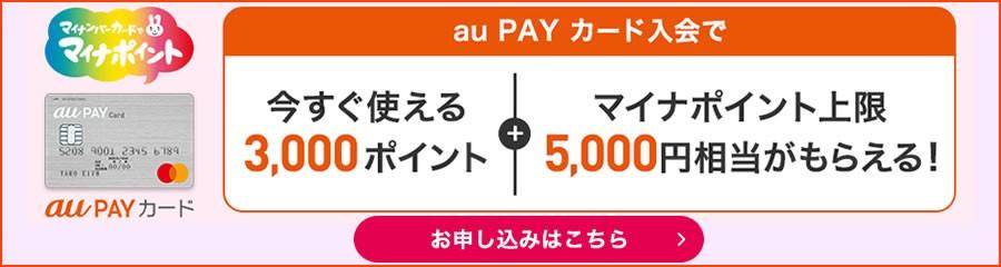 au PAY カード入会で3000円分のポイントGET!&マイナンバー紐づけで5,000円分も!!キャンペーン開催中