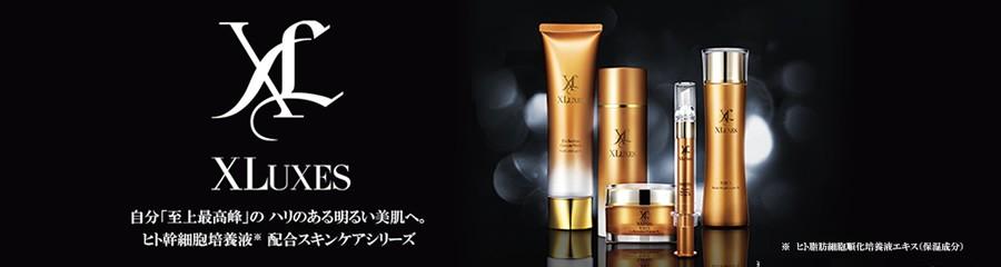XLUXES(エックスリュークス)高機能化粧品