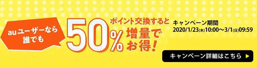 ポイント交換所が50%還元へとパワーアップ!! 3/1(日)9:59まで