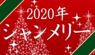 2020年シャンメリー