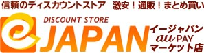 信頼のディスカウントストア 激安!通販!まとめ買い DISCOUNT STORE eJAPAN