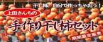 手作り干し柿セット
