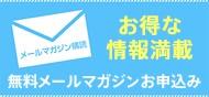 イージャパンの無料メールマガジンお申し込み