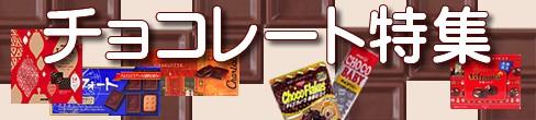 チョコレート特集